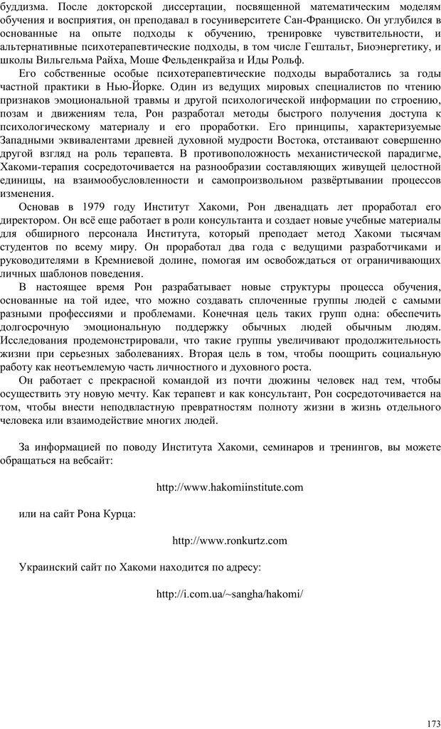 PDF. Телесно-ориентированая психотерапия. Метод Хакоми. Курц Р. Страница 172. Читать онлайн