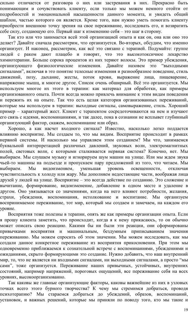 PDF. Телесно-ориентированая психотерапия. Метод Хакоми. Курц Р. Страница 18. Читать онлайн