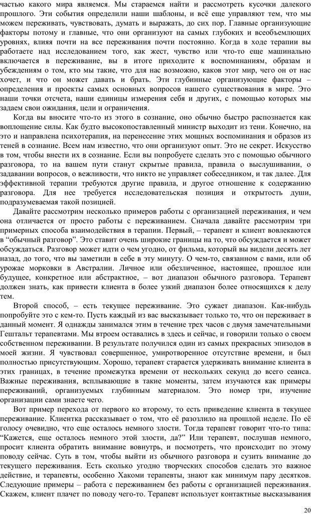 PDF. Телесно-ориентированая психотерапия. Метод Хакоми. Курц Р. Страница 19. Читать онлайн