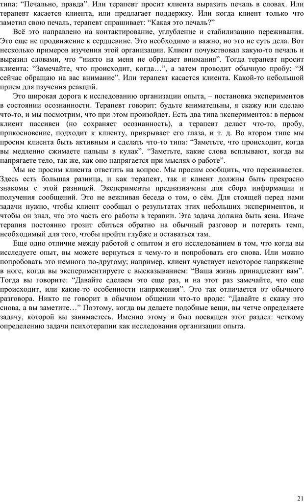 PDF. Телесно-ориентированая психотерапия. Метод Хакоми. Курц Р. Страница 20. Читать онлайн