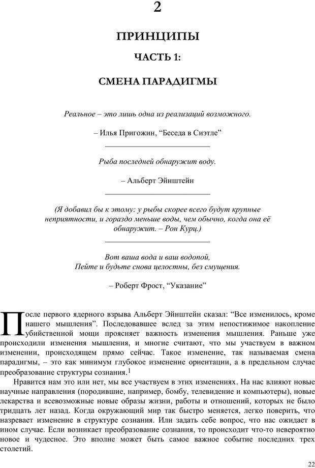 PDF. Телесно-ориентированая психотерапия. Метод Хакоми. Курц Р. Страница 21. Читать онлайн