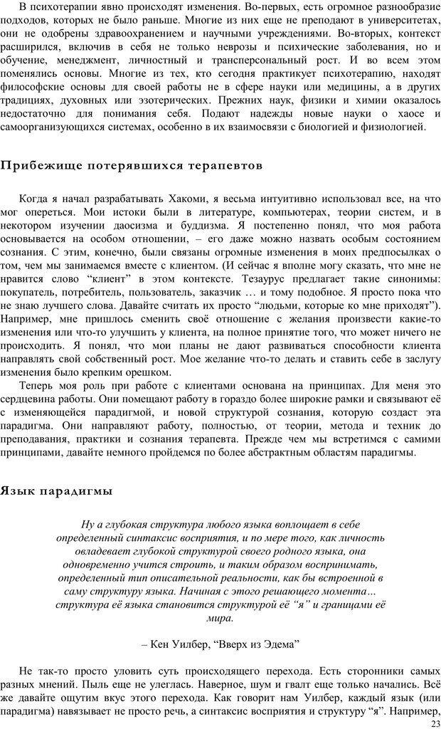 PDF. Телесно-ориентированая психотерапия. Метод Хакоми. Курц Р. Страница 22. Читать онлайн