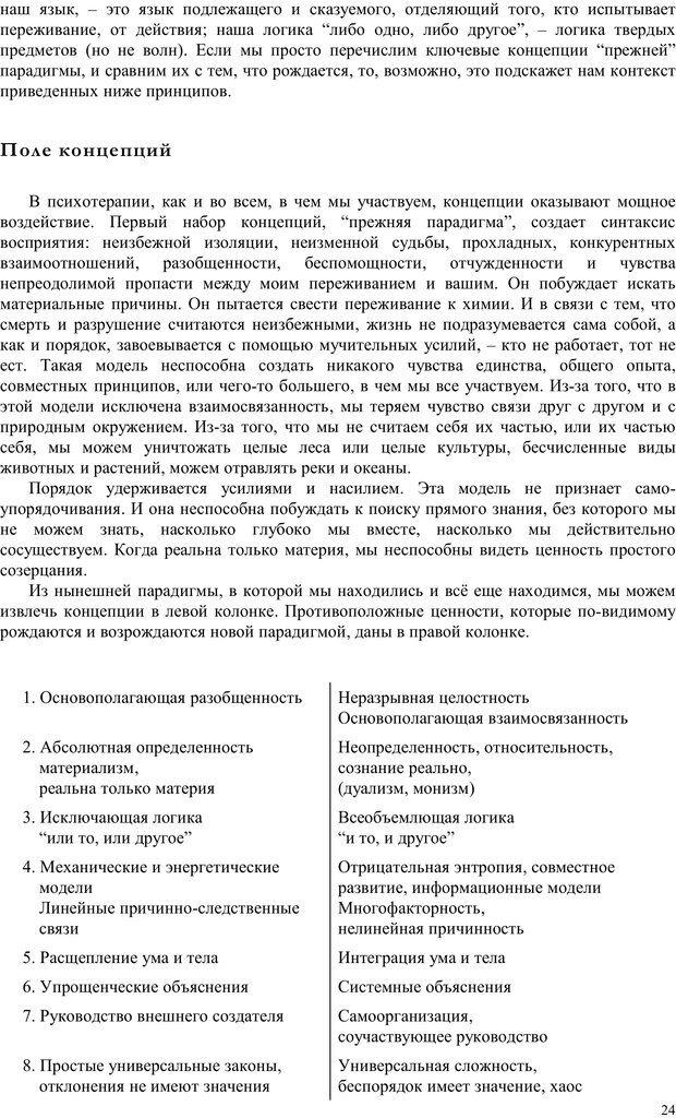 PDF. Телесно-ориентированая психотерапия. Метод Хакоми. Курц Р. Страница 23. Читать онлайн