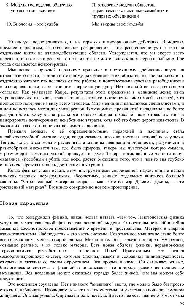 PDF. Телесно-ориентированая психотерапия. Метод Хакоми. Курц Р. Страница 24. Читать онлайн