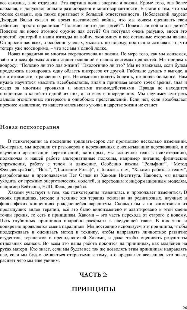 PDF. Телесно-ориентированая психотерапия. Метод Хакоми. Курц Р. Страница 25. Читать онлайн