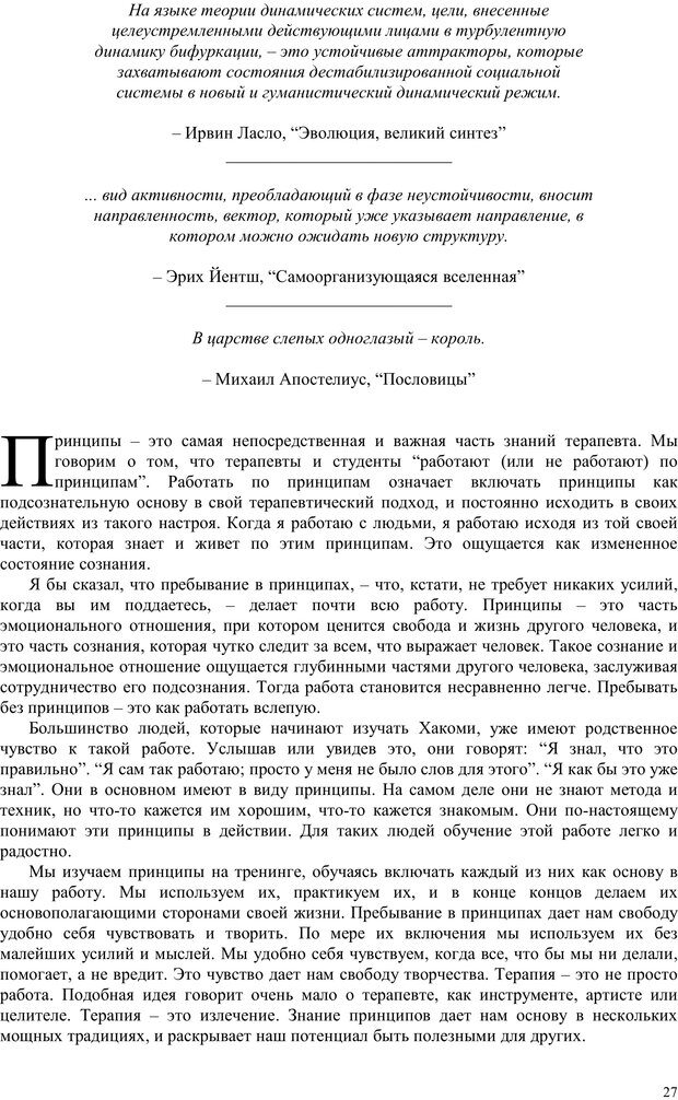 PDF. Телесно-ориентированая психотерапия. Метод Хакоми. Курц Р. Страница 26. Читать онлайн