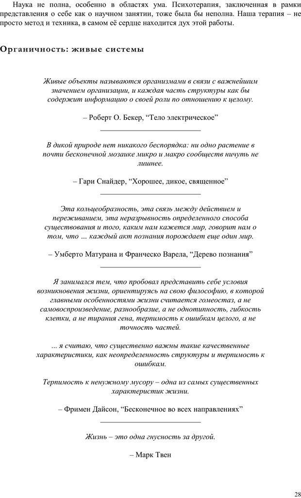 PDF. Телесно-ориентированая психотерапия. Метод Хакоми. Курц Р. Страница 27. Читать онлайн