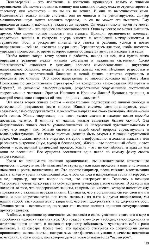 PDF. Телесно-ориентированая психотерапия. Метод Хакоми. Курц Р. Страница 28. Читать онлайн