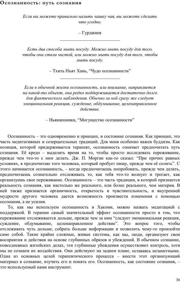 PDF. Телесно-ориентированая психотерапия. Метод Хакоми. Курц Р. Страница 29. Читать онлайн