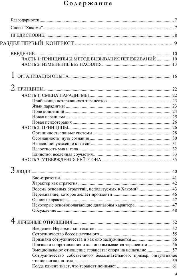 PDF. Телесно-ориентированая психотерапия. Метод Хакоми. Курц Р. Страница 3. Читать онлайн