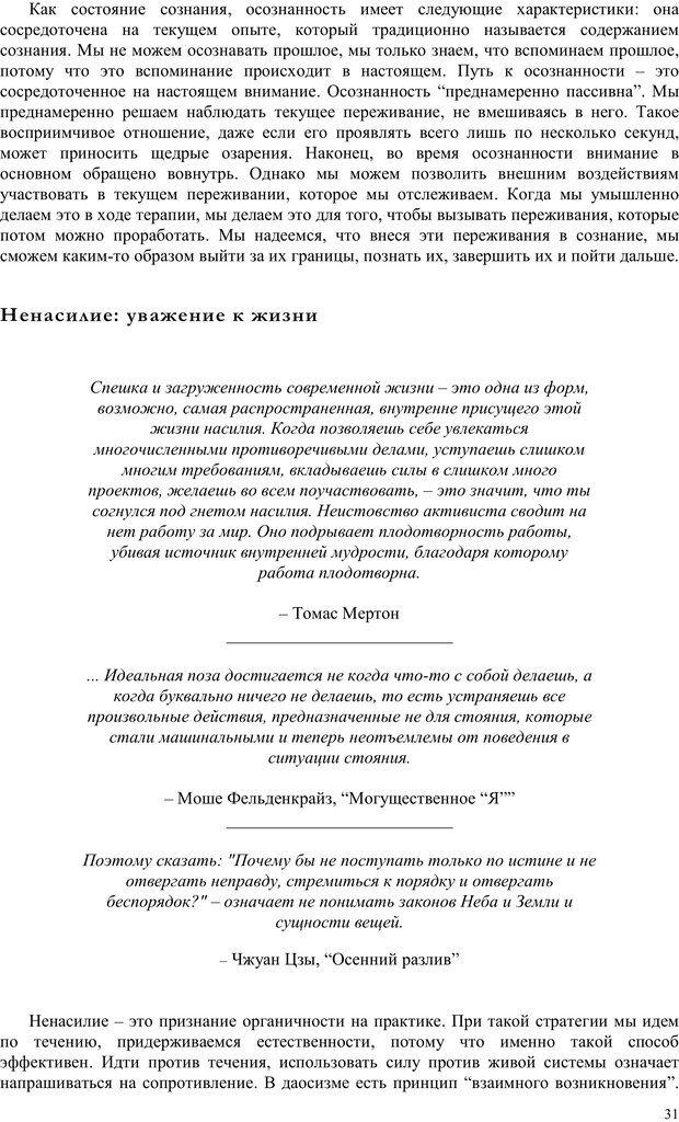 PDF. Телесно-ориентированая психотерапия. Метод Хакоми. Курц Р. Страница 30. Читать онлайн