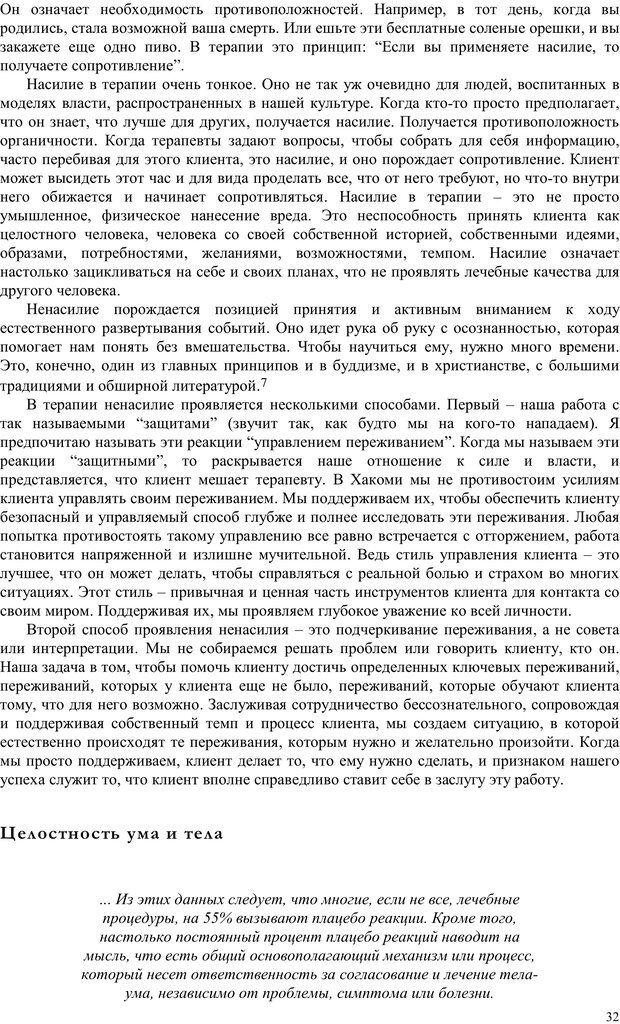 PDF. Телесно-ориентированая психотерапия. Метод Хакоми. Курц Р. Страница 31. Читать онлайн