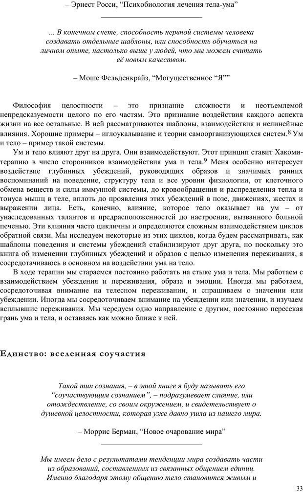 PDF. Телесно-ориентированая психотерапия. Метод Хакоми. Курц Р. Страница 32. Читать онлайн