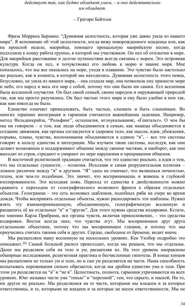PDF. Телесно-ориентированая психотерапия. Метод Хакоми. Курц Р. Страница 33. Читать онлайн