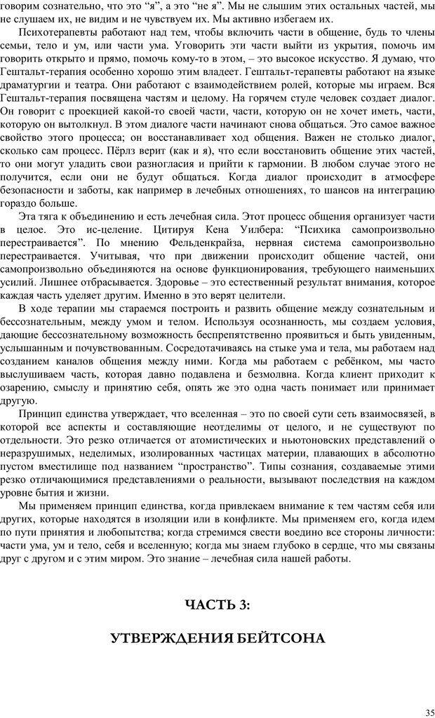 PDF. Телесно-ориентированая психотерапия. Метод Хакоми. Курц Р. Страница 34. Читать онлайн