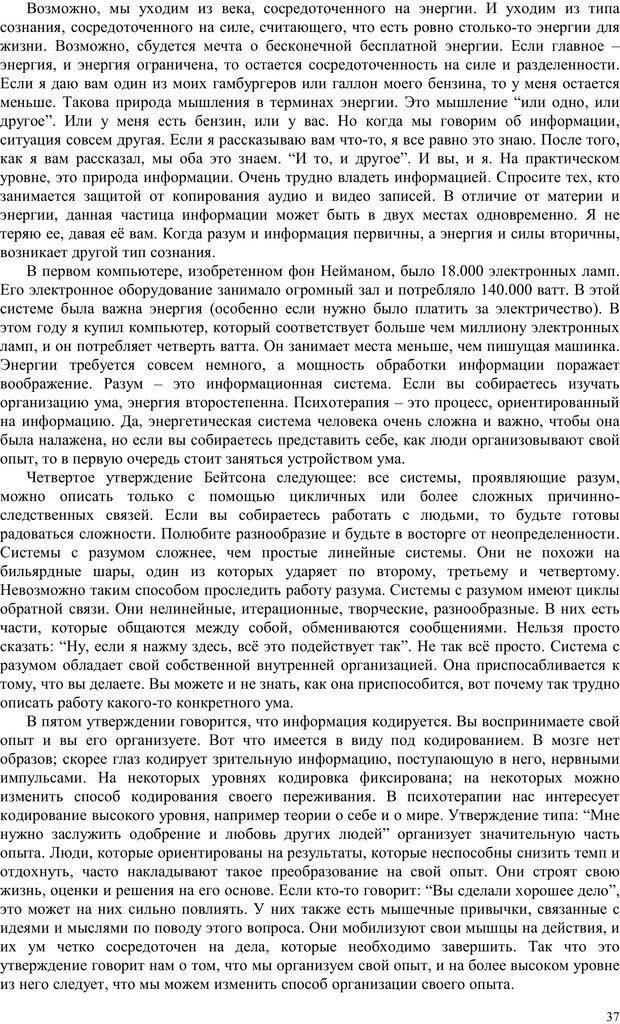 PDF. Телесно-ориентированая психотерапия. Метод Хакоми. Курц Р. Страница 36. Читать онлайн