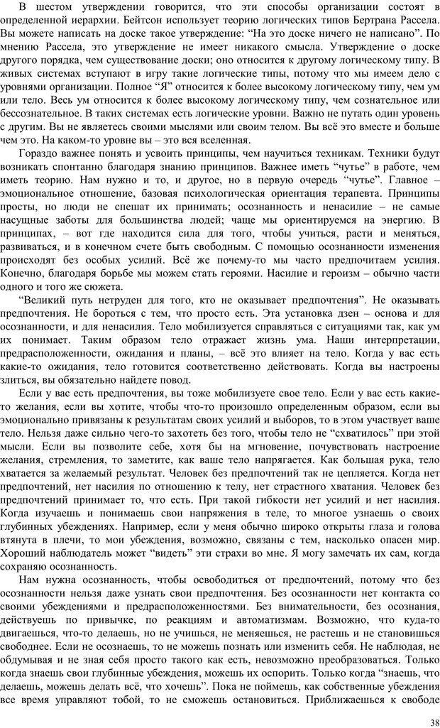 PDF. Телесно-ориентированая психотерапия. Метод Хакоми. Курц Р. Страница 37. Читать онлайн