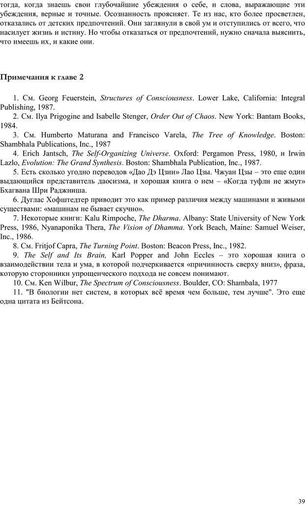 PDF. Телесно-ориентированая психотерапия. Метод Хакоми. Курц Р. Страница 38. Читать онлайн
