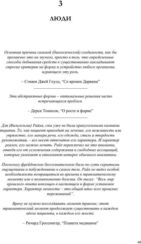 PDF. Телесно-ориентированая психотерапия. Метод Хакоми. Курц Р. Страница 39. Читать онлайн