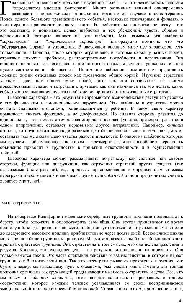 PDF. Телесно-ориентированая психотерапия. Метод Хакоми. Курц Р. Страница 40. Читать онлайн