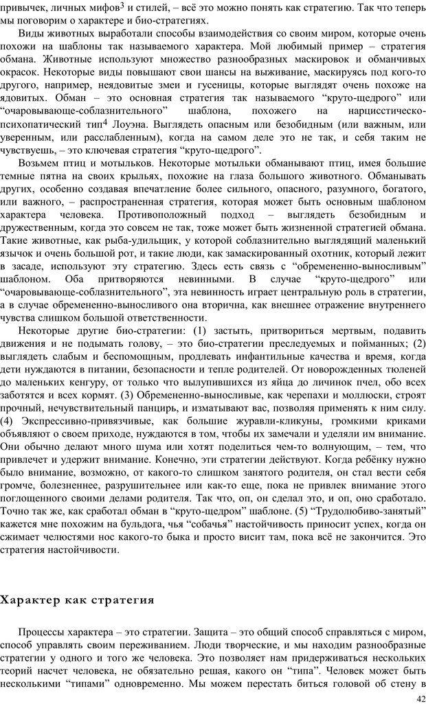 PDF. Телесно-ориентированая психотерапия. Метод Хакоми. Курц Р. Страница 41. Читать онлайн