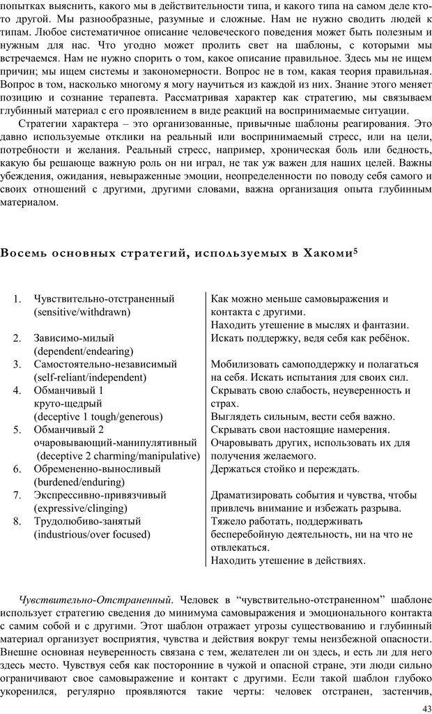 PDF. Телесно-ориентированая психотерапия. Метод Хакоми. Курц Р. Страница 42. Читать онлайн
