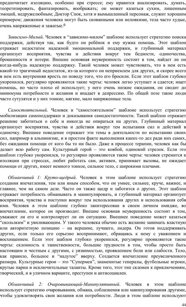 PDF. Телесно-ориентированая психотерапия. Метод Хакоми. Курц Р. Страница 43. Читать онлайн