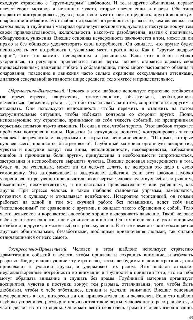 PDF. Телесно-ориентированая психотерапия. Метод Хакоми. Курц Р. Страница 44. Читать онлайн