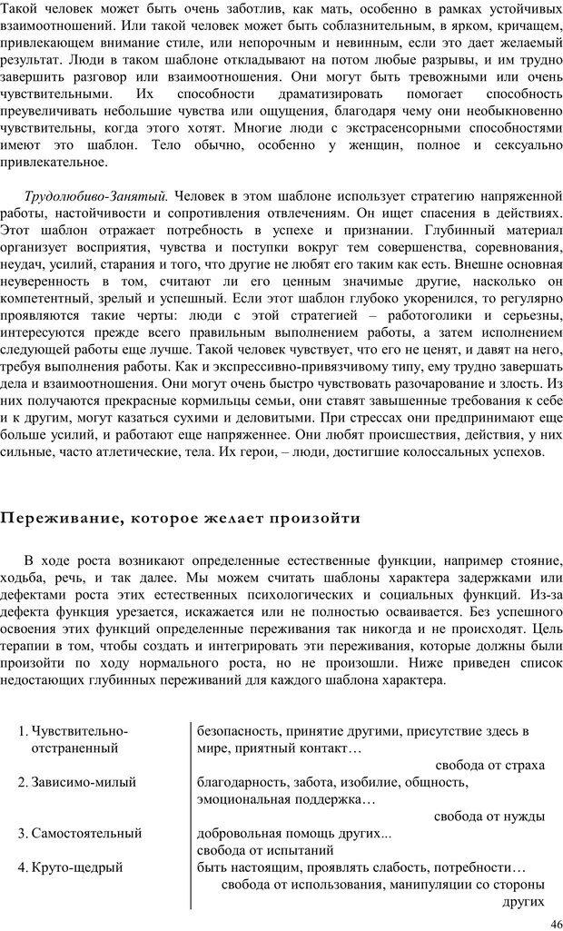 PDF. Телесно-ориентированая психотерапия. Метод Хакоми. Курц Р. Страница 45. Читать онлайн