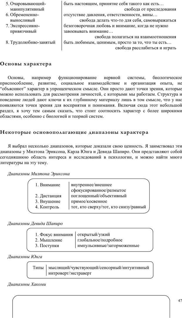 PDF. Телесно-ориентированая психотерапия. Метод Хакоми. Курц Р. Страница 46. Читать онлайн