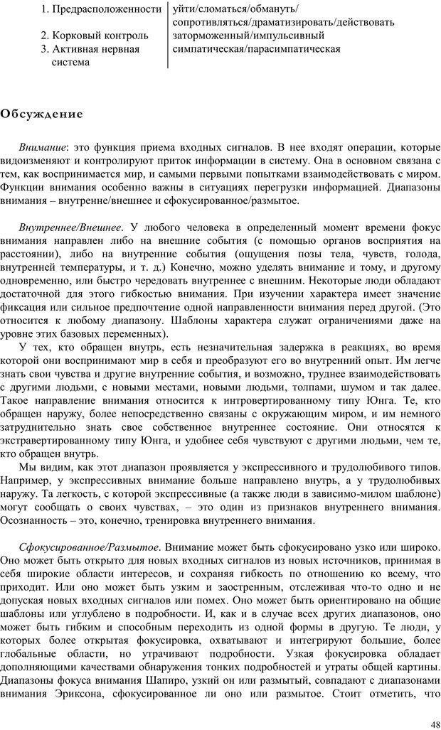 PDF. Телесно-ориентированая психотерапия. Метод Хакоми. Курц Р. Страница 47. Читать онлайн