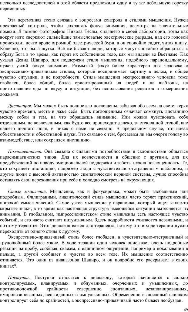 PDF. Телесно-ориентированая психотерапия. Метод Хакоми. Курц Р. Страница 48. Читать онлайн