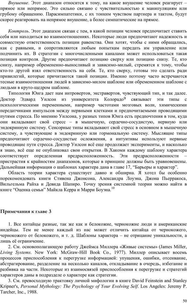 PDF. Телесно-ориентированая психотерапия. Метод Хакоми. Курц Р. Страница 49. Читать онлайн