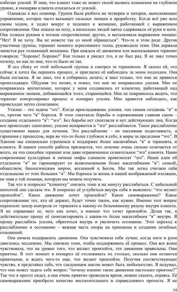 PDF. Телесно-ориентированая психотерапия. Метод Хакоми. Курц Р. Страница 53. Читать онлайн