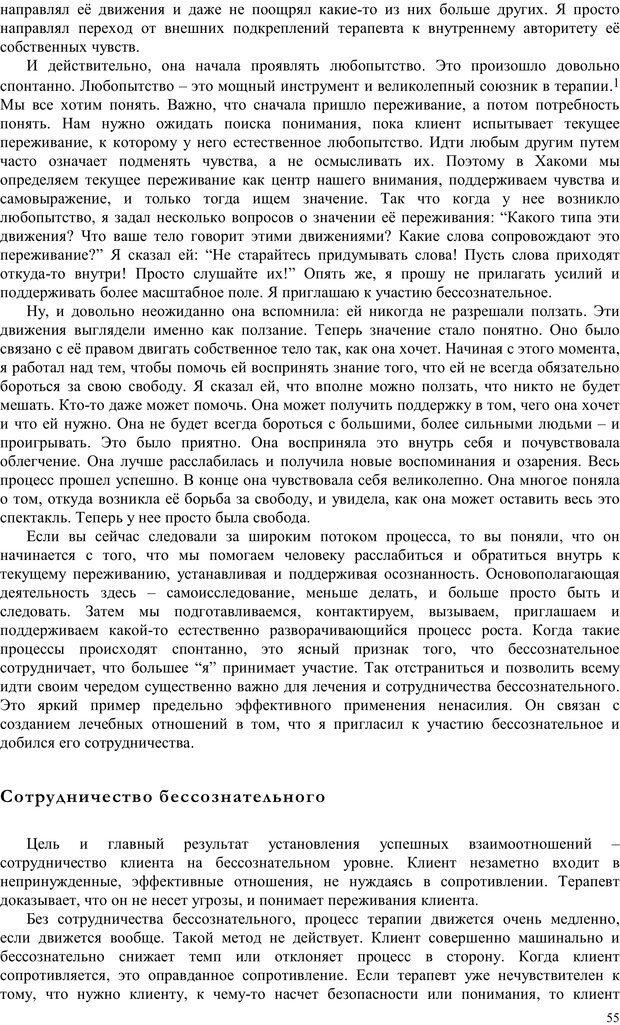 PDF. Телесно-ориентированая психотерапия. Метод Хакоми. Курц Р. Страница 54. Читать онлайн