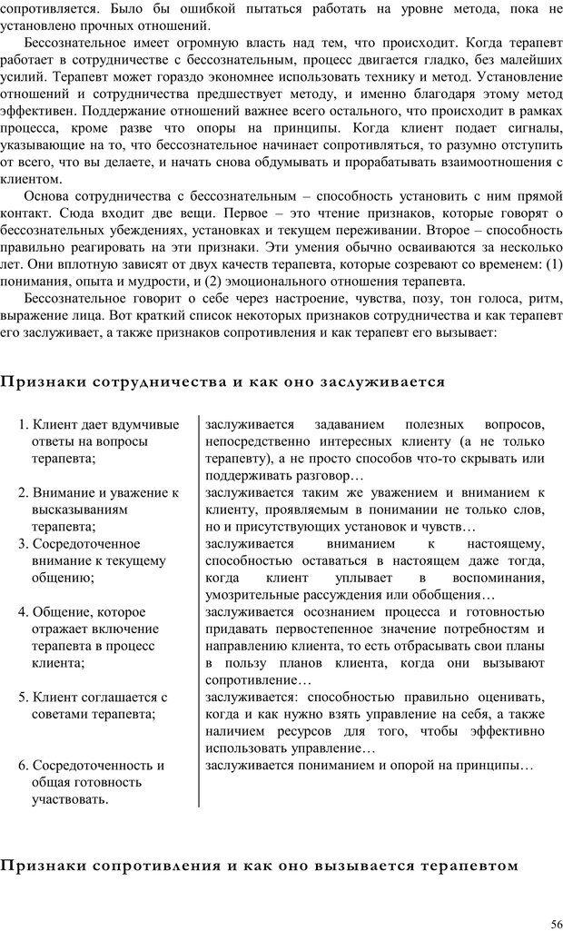 PDF. Телесно-ориентированая психотерапия. Метод Хакоми. Курц Р. Страница 55. Читать онлайн