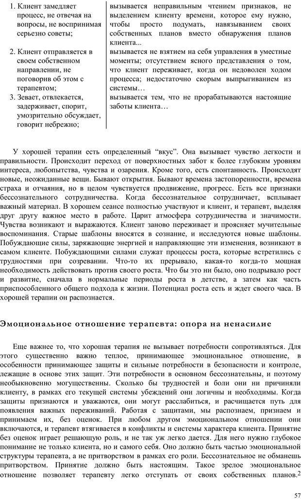 PDF. Телесно-ориентированая психотерапия. Метод Хакоми. Курц Р. Страница 56. Читать онлайн
