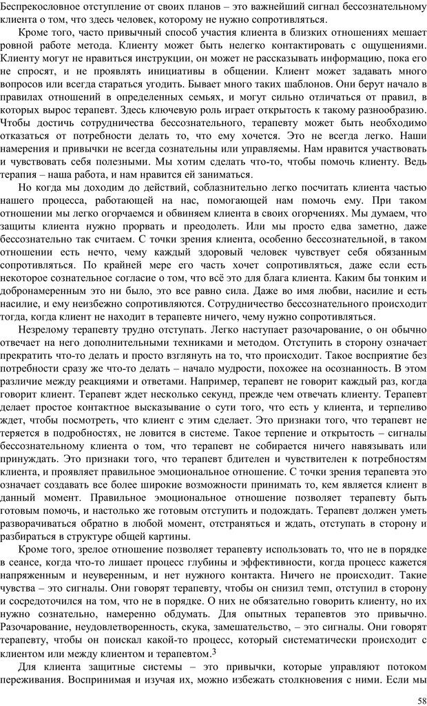 PDF. Телесно-ориентированая психотерапия. Метод Хакоми. Курц Р. Страница 57. Читать онлайн