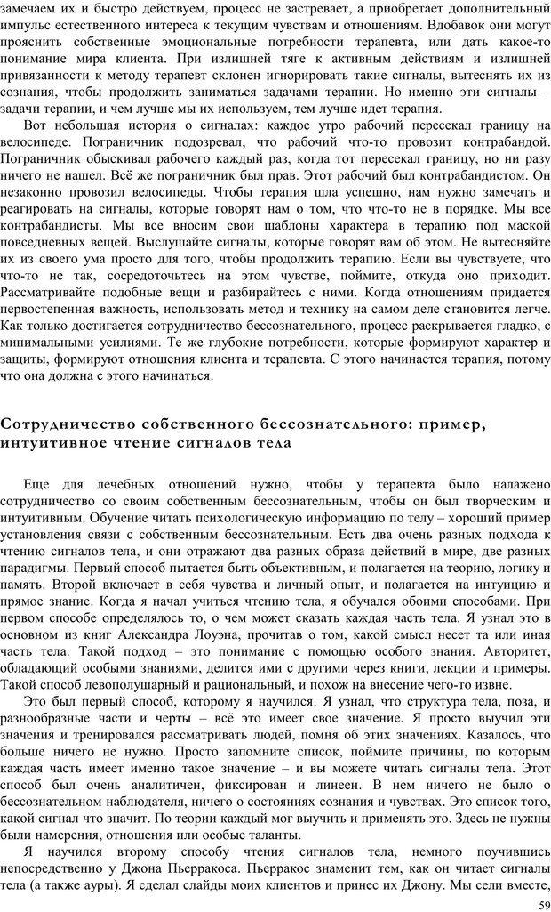 PDF. Телесно-ориентированая психотерапия. Метод Хакоми. Курц Р. Страница 58. Читать онлайн