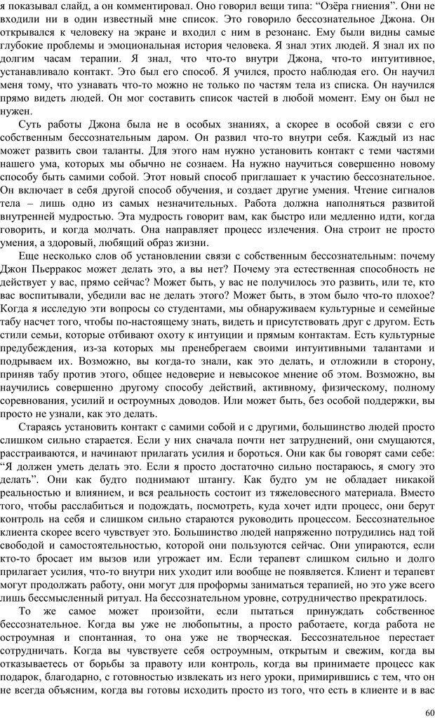 PDF. Телесно-ориентированая психотерапия. Метод Хакоми. Курц Р. Страница 59. Читать онлайн