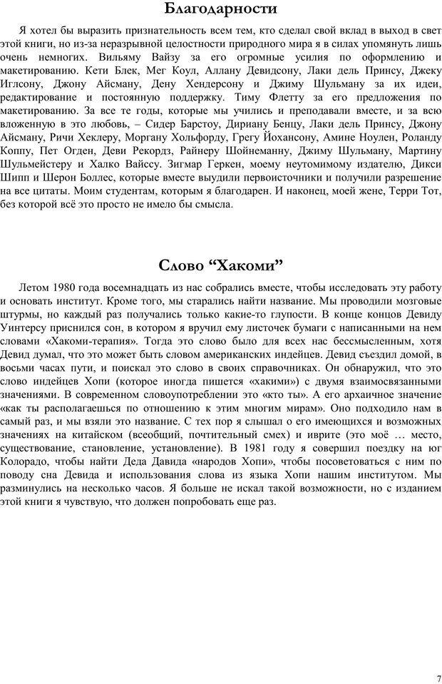 PDF. Телесно-ориентированая психотерапия. Метод Хакоми. Курц Р. Страница 6. Читать онлайн
