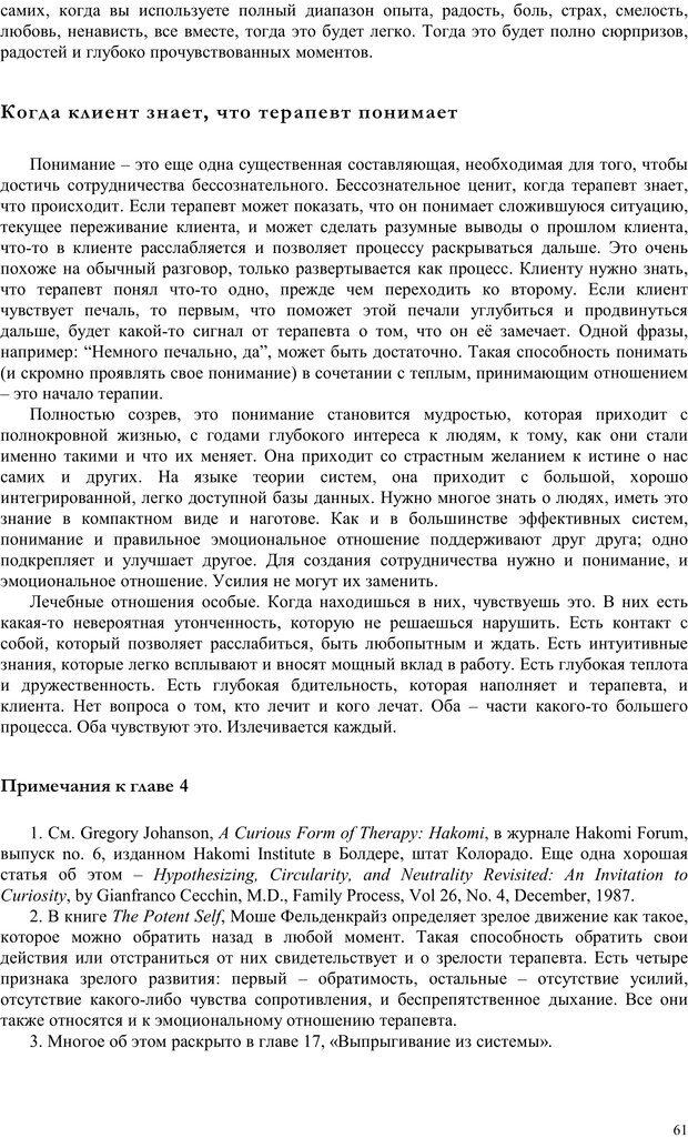PDF. Телесно-ориентированая психотерапия. Метод Хакоми. Курц Р. Страница 60. Читать онлайн