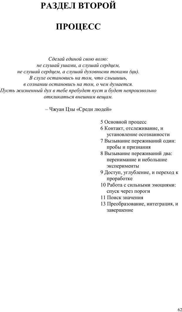 PDF. Телесно-ориентированая психотерапия. Метод Хакоми. Курц Р. Страница 61. Читать онлайн