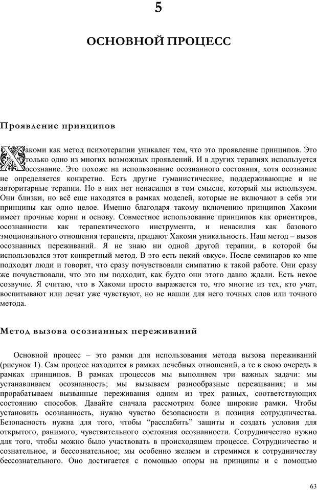 PDF. Телесно-ориентированая психотерапия. Метод Хакоми. Курц Р. Страница 62. Читать онлайн