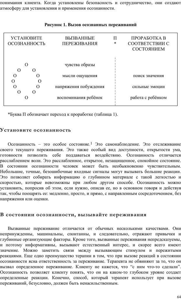 PDF. Телесно-ориентированая психотерапия. Метод Хакоми. Курц Р. Страница 63. Читать онлайн