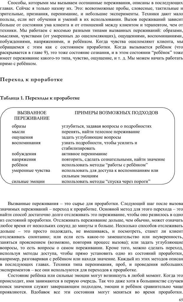 PDF. Телесно-ориентированая психотерапия. Метод Хакоми. Курц Р. Страница 64. Читать онлайн