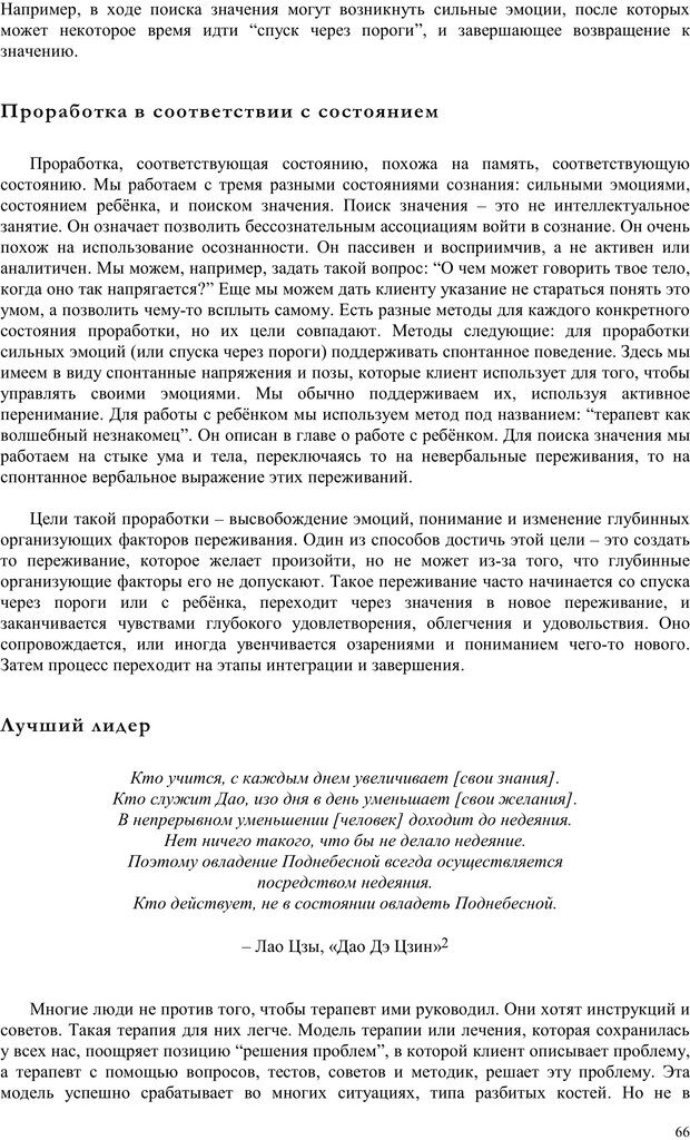 PDF. Телесно-ориентированая психотерапия. Метод Хакоми. Курц Р. Страница 65. Читать онлайн