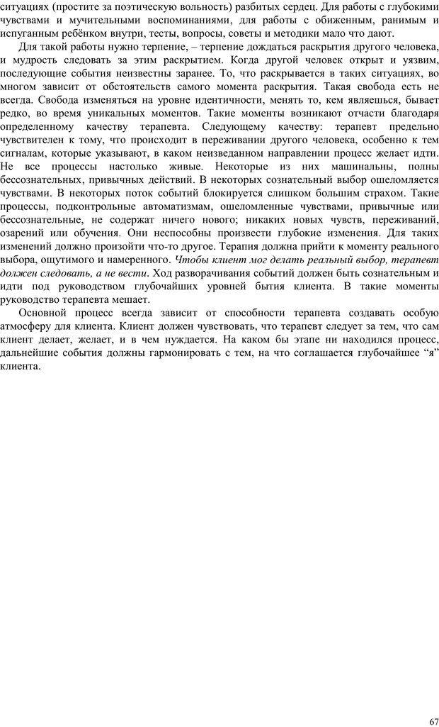 PDF. Телесно-ориентированая психотерапия. Метод Хакоми. Курц Р. Страница 66. Читать онлайн