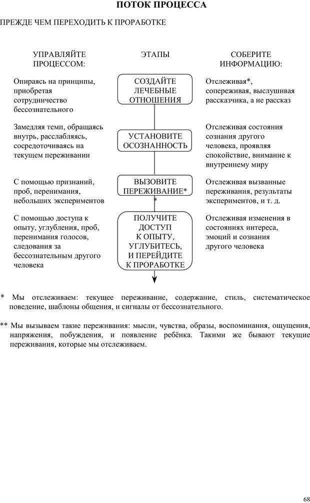 PDF. Телесно-ориентированая психотерапия. Метод Хакоми. Курц Р. Страница 67. Читать онлайн