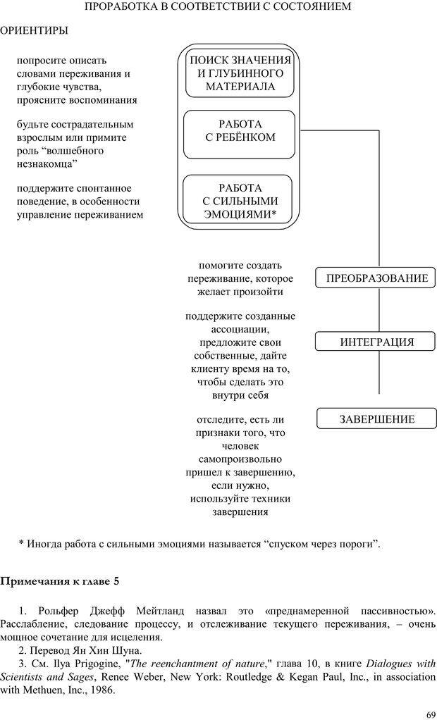 PDF. Телесно-ориентированая психотерапия. Метод Хакоми. Курц Р. Страница 68. Читать онлайн